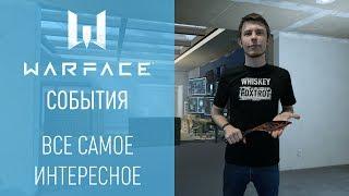 Warface: короткие новости #14