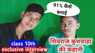 MP Board Class 10th के छात्र का exclusive interview | topper kaise banate hain |