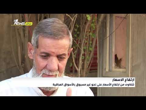 شاهد بالفيديو.. شكاوى من ارتفاع الأسعار على نحو غير مسبوق بالأسواق العراقية