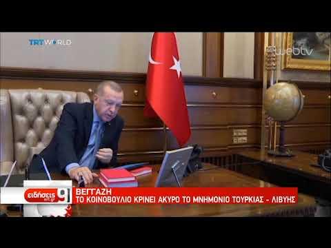 Το λιβυκό κοινοβούλιο απέρριψε τη συμφωνία με την Τουρκία  | 04/01/2020| ΕΡΤ