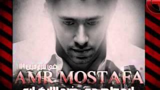 تحميل و مشاهدة Amr Mostafa - Fi Shar3 Meen Full / عــــمرو مصطفى فى شرع مين كــامـله MP3