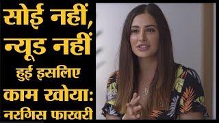 Nargis Fakhri Interview: Bollywood, Casting Couch और Pornography से जुड़े नरगिस ने कई राज़ खोले