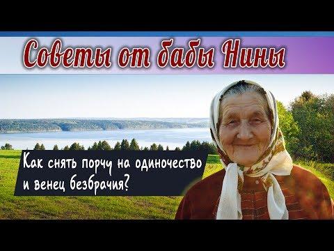 Баба Нина - Как снять порчу на одиночество и венец безбрачия?