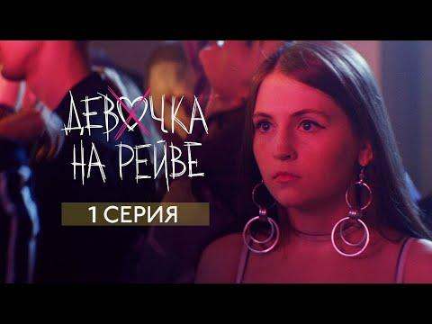 Elvira T & Sorta - Девочка на рейве (Премьера клипа, 2019)