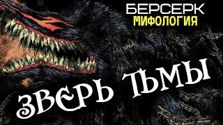 Зверь Тьмы из Аниме и Манги Берсерк