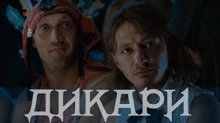 Дикари (2006)