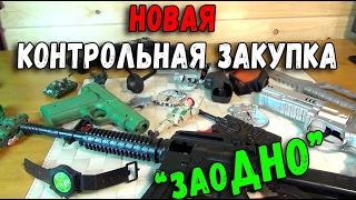 """Контрольная закупка - игрушечное оружие - магазин """"ЗаоДНО"""""""