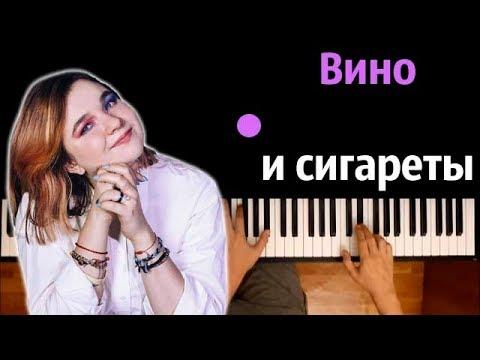 Алёна Швец - Вино и Сигареты ● караоке | PIANO_KARAOKE ● ᴴᴰ + НОТЫ & MIDI