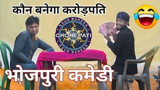 कौन बनेगा करोड़पति अपने कभी ऐसा कमेडी नही देखा होगा👌sanjeet kumar comedy bhojpuri comedy