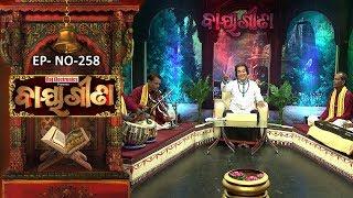 Baya Gita - Pandit Jitu Dash | Full Ep 258 | 19th June 2019 | Odia Spiritual Show | Tarang TV