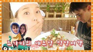 조가비의 커플 먹방여행: 처음으로 조쉬랑 베트남 요리하기!