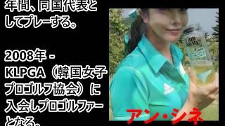 韓国画像比較アン・シネとユ・ヒョンジュ韓国報道SP