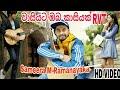 Wasiyata Oba Kasiyak ( වාසියට ඔබ කාසියක් ) - Sameera M Ramanayaka 2020 NEW- Radampola Video Team.mp4