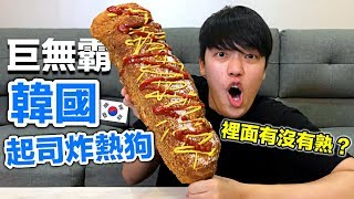 【狠愛演】巨無霸!韓國起司炸熱狗『裡面有沒有熟?』