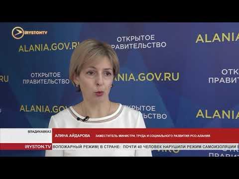 В Северной Осетии соцпособия будут продлеваться автоматически в ближайшие полгода