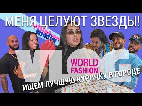 Открытие Chiсken Mafia. Лепс, Тимати, Киркоров, Джиган, Решетова,  Давидыч и World fashion vlog 10