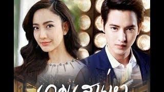 Game Sanaeha Trailer English Sub Ll James Ji And Taew Natapohn