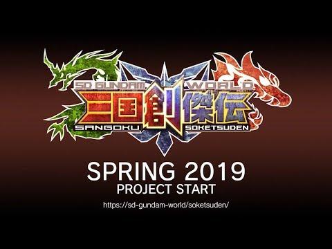 全新「三國志」即將開始!SD鋼彈新企劃《三國創傑傳 》PV公開!