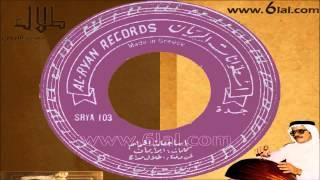 تحميل اغاني طلال مداح / يا ساجعات الحمام / اسطوانة MP3