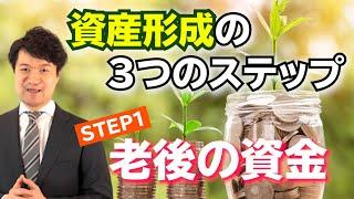 資産形成3つのステップ・その1「老後資金」