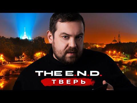 The E.N.D. могила Круга, настоящая Тверь, разбитые дороги! видео