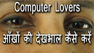 Eye Care Tips | Eye Care Exercise | आँखों की देखभाल कैसे करें । Hindi - Download this Video in MP3, M4A, WEBM, MP4, 3GP