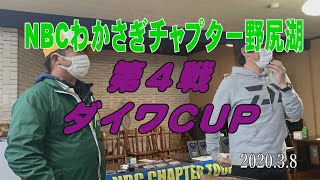 NBCわかさぎチャプター野尻湖 第4戦 Go!Go!NBC!