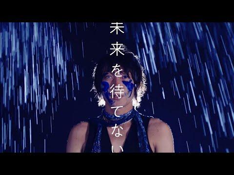 『未来を待てない』Music Video