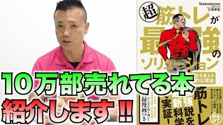 【オススメ本紹介】「超筋肉は最強のソリューションである」を読んでみた!やはり大事なのは筋トレ!