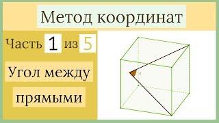 Стереометрия ЕГЭ. Метод координат.Угол между прямыми