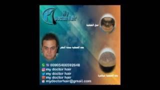 الغسلة الأولى للشعر بعد عملية زراعة الشعر