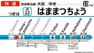 トレビ再現・最新版京浜東北・根岸線快速/大宮行き車内放送
