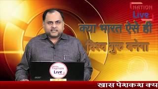 क्या भारत ऐसे ही विश्व गुरु बनेगा . EPISODE-2 , Nation Live IP Tv