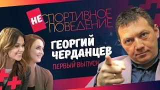 """Георгий Черданцев: """"Я прокомментировал больше Озерова"""""""