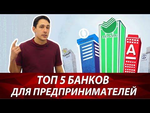 Какой банк выбрать для бизнеса | Самый надежный банк для ИП | Пять лучших банков России
