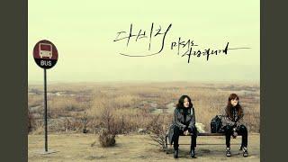 Davichi - The Bad Me Who Is Hurt