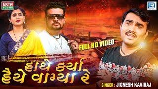 Jignesh Kaviraj - Hathe Karya Haiye Vagya Re   - YouTube