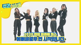 SUB Weekly Idol EP448 EVERGLOW