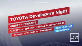 TOYOTA Developers Night 内製開発チームで実践されるシリコンバレー流Flutter training Programの全容~元Googleエンジニアであるメンターの講義も生公開~