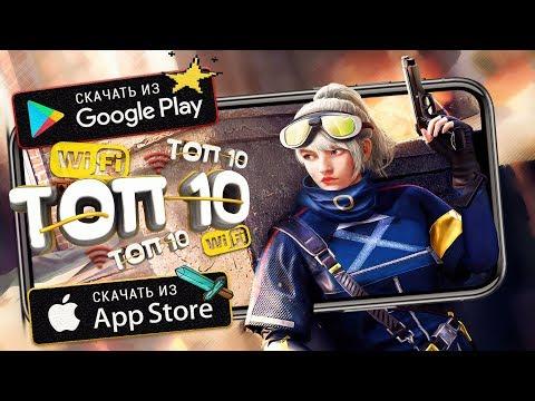 🌐Топ 10 Лучших Онлайн Игр На Андроид & iOS (Онлайн игры) видео