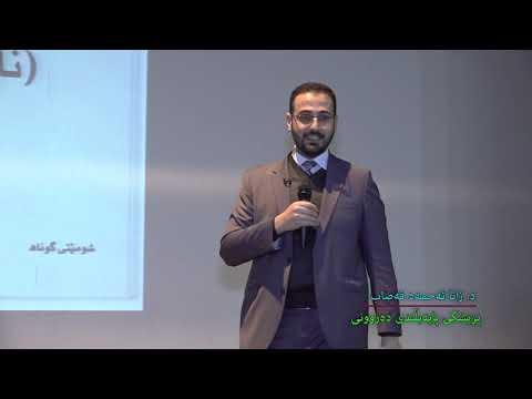 سیمیناری نیوەی تەمەن - د.زانا احمد قصاب
