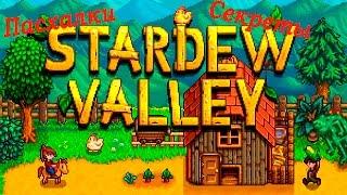 Секреты Stardew Valley