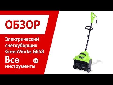 Обзор электрического снегоуборщика GreenWorks GES8 (компания ВсеИнструменты.ру)