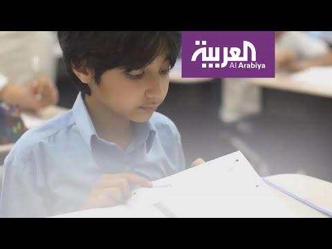 العرب اليوم - شاهد: 52% من الطلاب في السعودية لا يتقنون القراءة وقرار مُثير من مسؤول في التعليم