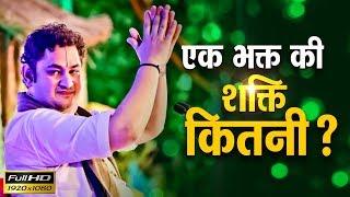 Know the Power of a Devotee || Shri Pundrik Goswami Ji Maharaj || Bhagwat Katha Vyakhyan