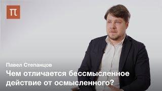 Проблематика действия и смысла в социологии — Павел Степанцов