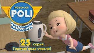 Робокар Поли - Рой и пожарная безопасность - Горячая вода опасна! (серия 25)
