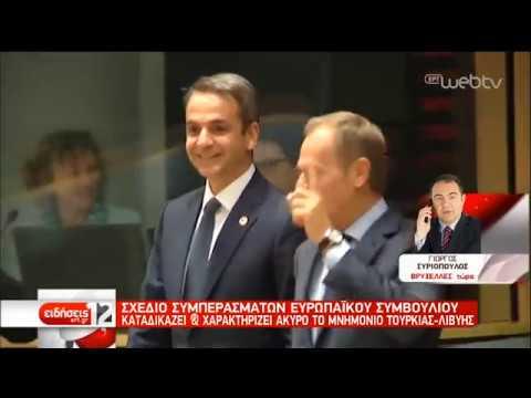 Στο Ευρωπαϊκό Συμβούλιο η τουρκική προκλητικότητα-Το προσχέδιο Συμπερασμάτων   11/12/2019   ΕΡΤ