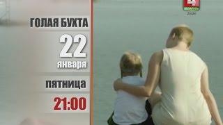"""Анонс фильма """"Голая бухта"""""""