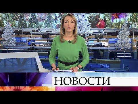 Выпуск новостей в 12:00 от 13.01.2020 видео